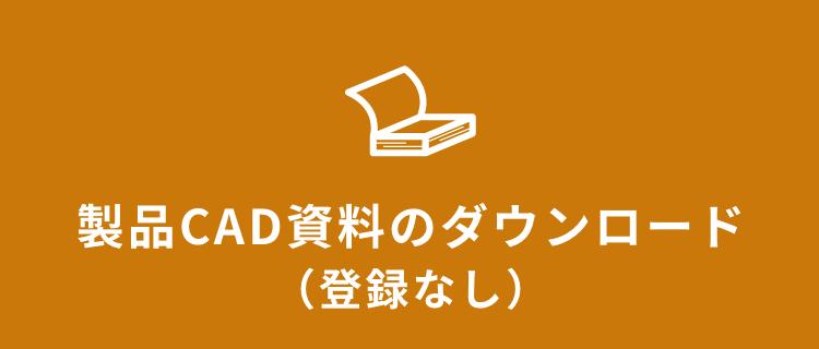 製品CAD資料のダウンロード(登録なし)